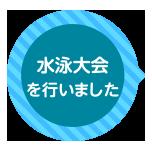 稲沢スイミング水泳大会