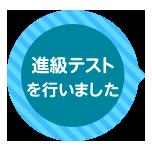 稲沢スイミング進級テスト